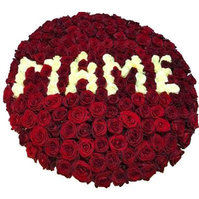 Розы в корзине Маме